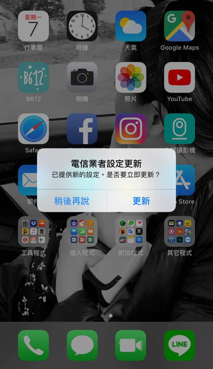 iPhone上的電信業者服務設定更新