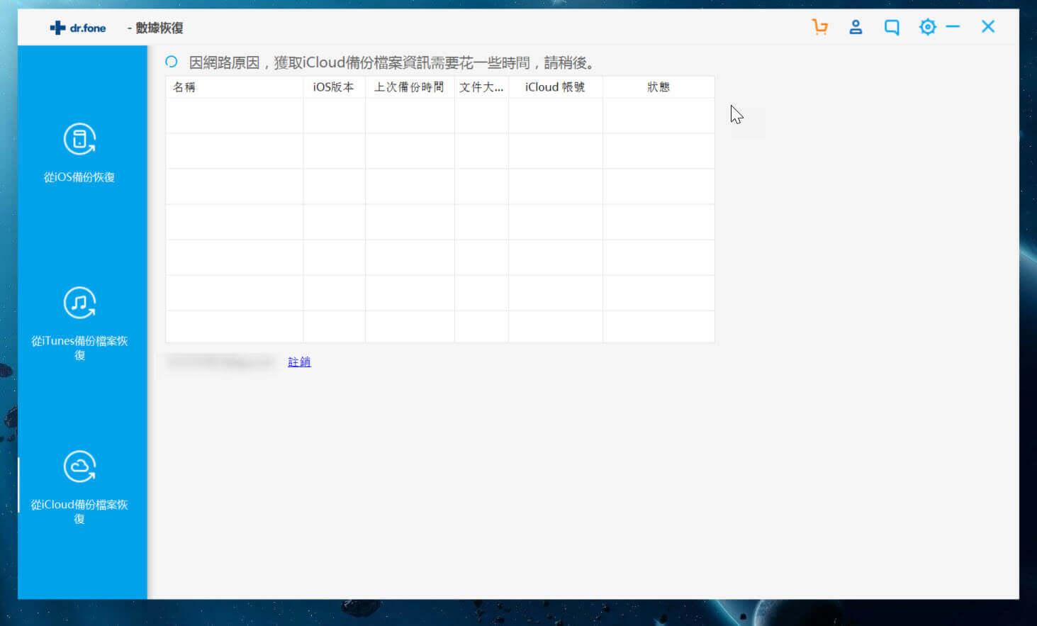 選擇iCloud備份檔案