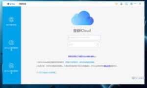 登錄iCloud帳戶