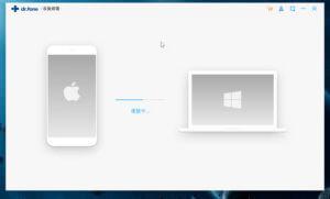 連接iOS設備到電腦