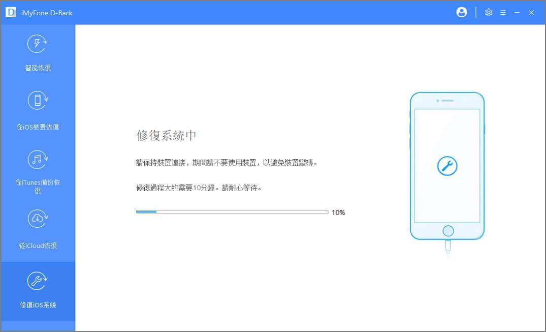 修復iOS 系統