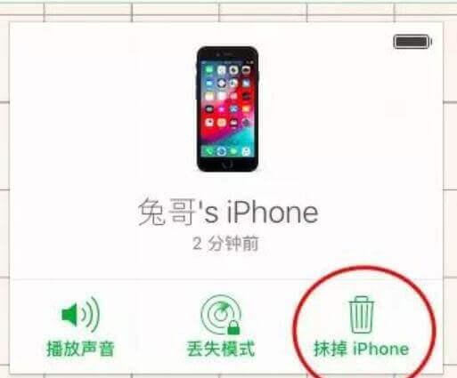 抹掉iOS 裝置