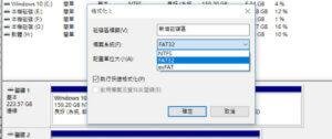 格式化為NTFS