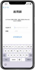 iPhone啟用鎖