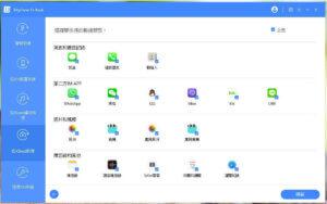 選擇從iCloud 備份檔中檢索的數據