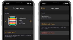 取消配對Apple Watch