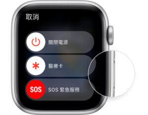 Apple Watch關機