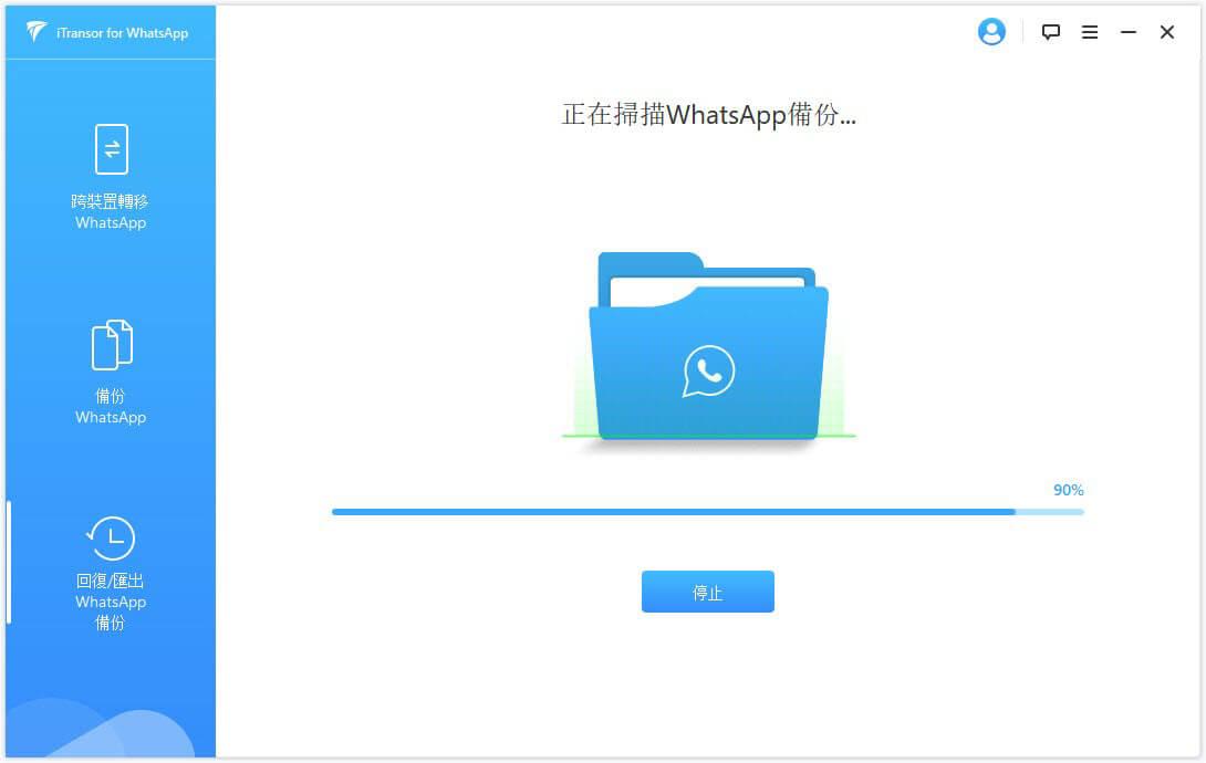 掃描源装置上WhatsApp
